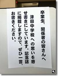 2014年5月17日さぬき市津田中最後の運動会 寄せ書き案内の写真
