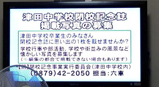 さぬき市ケーブルテレビ文字放送の津田中学校閉校記念誌掲載写真募集の画像