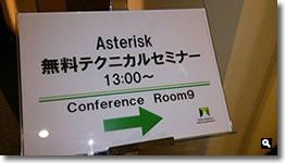 2014年6月13日 Asteriskテクニカルセミナー案内の写真