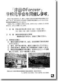 津田中学校 学校見学会の案内の画像