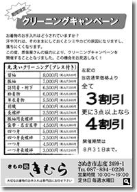 2014年8月 (株)木村呉服店 きもの処きむら クリーニングキャンペーンの画像