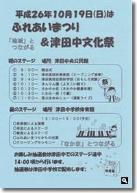 津田ふれあいまつり2014のチラシの画像表