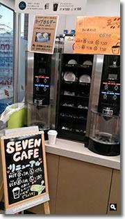 2014年10月23日香川県さぬき市津田町津田セブンイレブン SEVEN CAFEリニューアルの写真