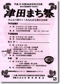 平成26年度さぬき市民文化祭「津田まち祭」のチラシの画像
