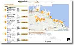 2014年11月13日Amazonが即日店頭受取開始した当初の津田町近辺の受取店の画像