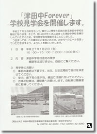 「「津田中Forever」学校見学会を開催します」チラシの画像