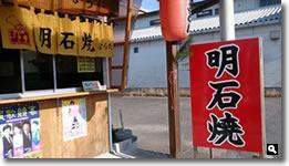 2015年1月5日香川県さぬき市鴨部「明石焼き むらた」の写真