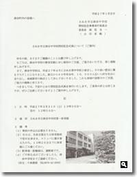 さぬき市立津田中学校閉校記念式典について(ご案内)の画像
