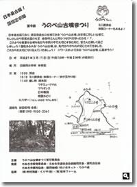 2015年5月17日 第9回 うのべ山古墳まつりの案内の画像