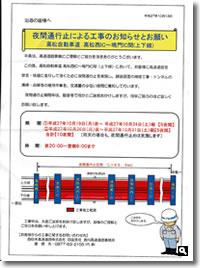 2015年10月17日 高松自動車道夜間通行止による工事のお知らせとお願いのチラシの写真