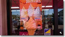 2015年10月25日 道の駅津田の松原 パンプキンソフトクリーム(ミックス)の写真