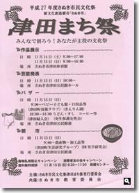 平成27年度さぬき市民文化祭「津田まち祭」のチラシの画像