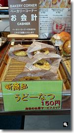 2015年12月31日津田の松原サービスエリア「うどーなつ」の写真