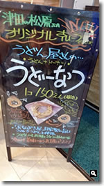 2015年12月31日津田の松原サービスエリア「うどーなつ」宣伝の写真