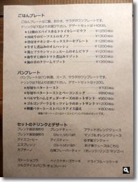 2016年3月13日 「Cafe ゆるりと。」のメニューの写真