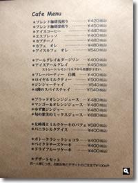 2016年3月13日 「Cafe ゆるりと。」のカフェメニューの写真