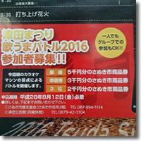 2016年8月5日 「津田まつり歌うまバトル2016参加者募集!!」の画像