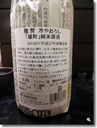 2016年9月10日 龍勢 冷やおろし「雄町」純米原酒スペックの写真