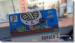 2016年9月22日 うどん脳nanacoカード第二弾の写真