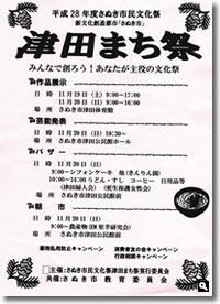 平成28年度さぬき市民文化祭「津田まち祭」のチラシの画像