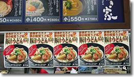 2016年11月28日 津田の松原サービスエリア あなぶき家 豚汁うどんチラシ の写真
