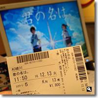 2016年12月13日 イオンシネマ綾川 「君の名は。」チケットの写真