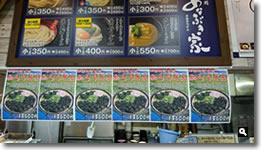 2017年4月10日 さぬき市津田町「津田の松原サービスエリア あなぶき家」ぬらうどんのチラシの写真