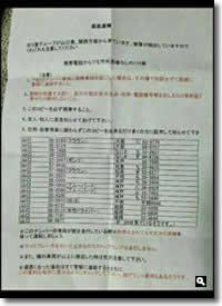 2017年7月15日 四国中央市内に当たり屋が多数入って来ているとの情報の画像