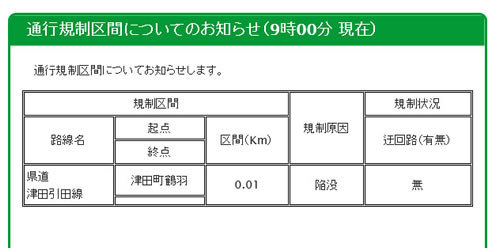 2017年8月8日 香川県さぬき市「通行規制区間についてのお知らせ」の画像