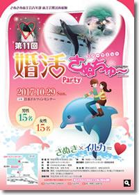 2017年9月20日 「第11回ラバーサミット さぬちゅ~」のチラシの画像