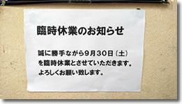 2017年9月25日 さぬきうどん羽立「9月30日(土)臨時休業」の写真