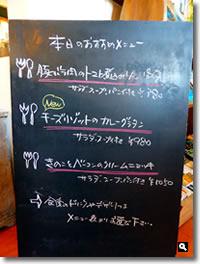 2017年10月25日 Cafe ゆるりと。本日のおすすめメニューの写真