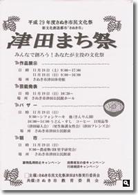 平成29年度さぬき市民文化祭「津田まち祭」のチラシの画像