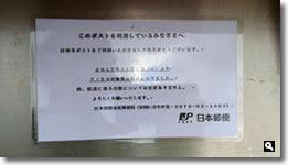 2017年12月1日 津田郵便局のポストに貼られている案内の写真
