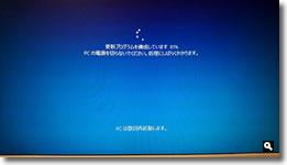 2017年12月3日「Windows 10 Fall Creators Update 」更新中の写真