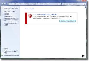 2018年1月8日 mitzの職場のWindows7パソコンが自動更新できていない画像