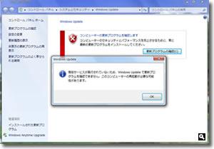 2018年1月8日 mitzの職場のWindows7パソコン 「現在サービスが実行されていないため、 windows Updateで更新プログラムを確認できません…」と表示された画像