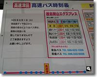 2018年3月7日 津田の松原SA高速津田バス停の時刻表の写真