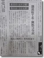 2018年3月20日 日本経済新聞四国面 東京の「ルドン展」 香川は「うどん県」の写真