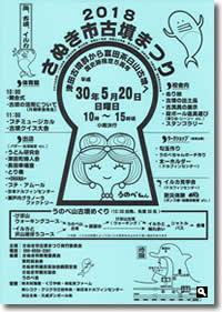 5月20日(日)開催 2018さぬき市古墳まつりのチラシの画像