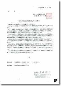 2018年6月3日 「津田まつり」ご協賛について(お願い)の画像