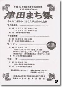 平成30年度さぬき市民文化祭「津田まち祭」のチラシの画像