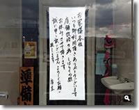 2018年12月27日 ラーメンとん太 寒川店 店舗改修のお知らせの写真