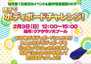 2019年1月30日 クアタラソさぬき津田 2/3(日)親子でボディボードチャレンジ!の画像