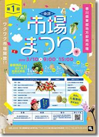 2019年3月5日 3月10日開催 第1回東讃市場まつり チラシの画像