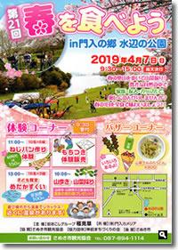 「第21回 春を食べよう in 門入の郷 水辺の公園」のチラシの画像