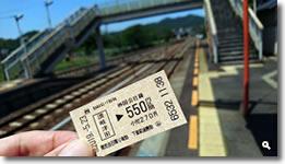 2019年5月23日 JR四国 高徳線 讃岐津田駅で購入した高松駅行きの切符 の写真