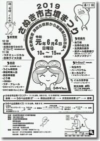 6月2日(日)開催 2019さぬき市古墳まつりのチラシの画像