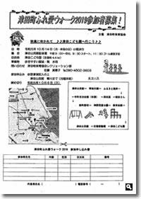 津田町ふれ愛ウォーク2019の参加者募集のチラシの画像