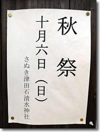 2019年10月4日さぬき津田石清水神社 秋祭 10月6日(日)の案内の写真